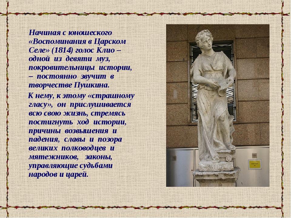 Начиная с юношеского «Воспоминания в Царском Селе» (1814) голос Клио –одной...