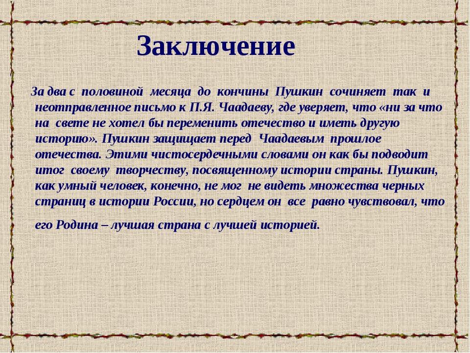 Заключение За два с половиной месяца до кончины Пушкин сочиняет так и неотпр...