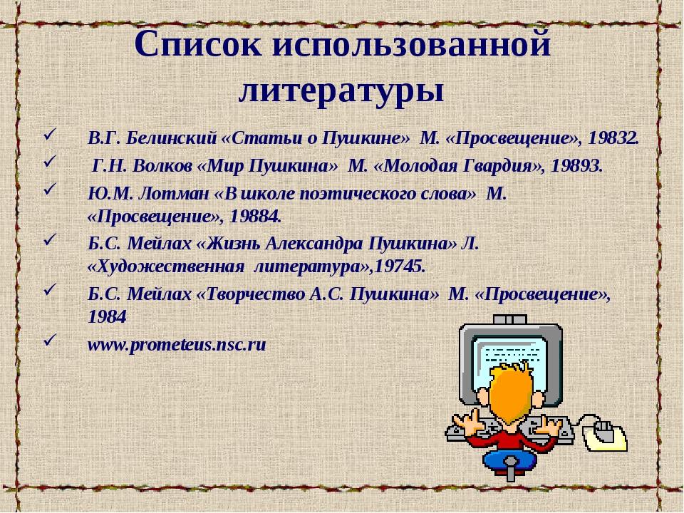 Список использованной литературы В.Г. Белинский «Статьи о Пушкине» М. «Просве...