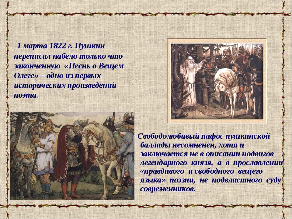 1 марта 1822 г. Пушкин переписал набело только что законченную «Песнь о Веще...
