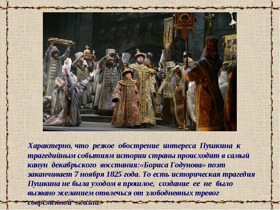 Характерно, что резкое обострение интереса Пушкина к трагедийным событиям ис...
