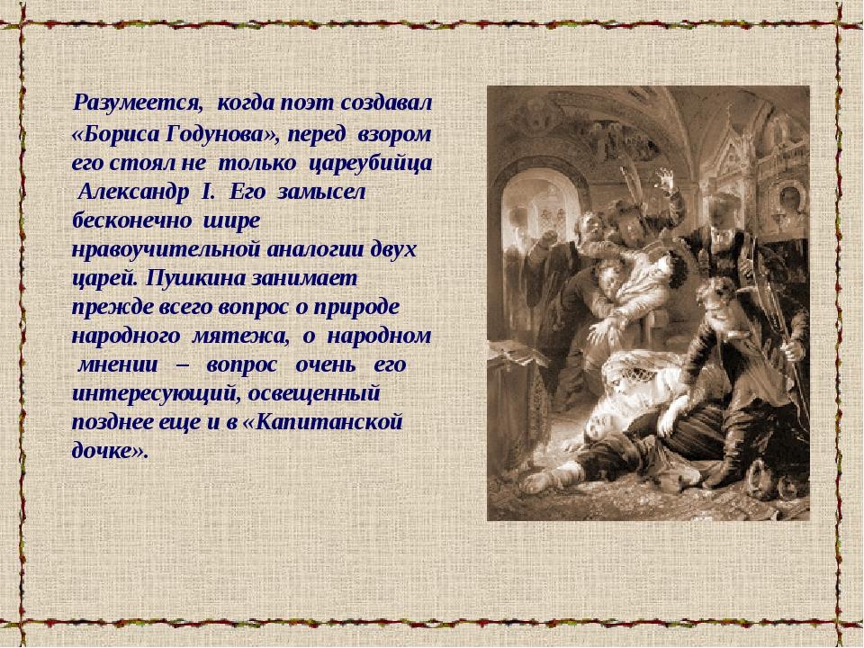 Разумеется, когда поэт создавал «Бориса Годунова», перед взором его стоял не...