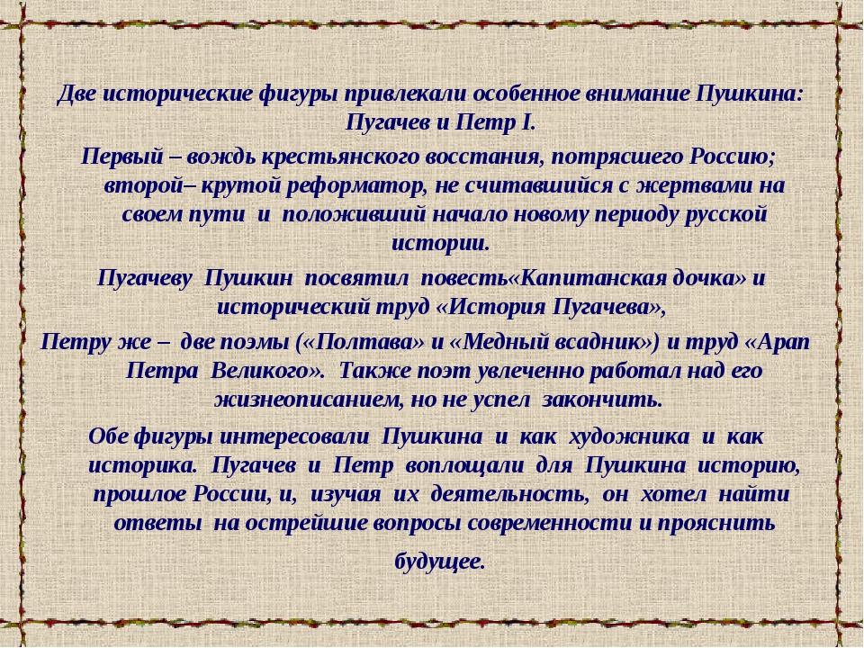 Две исторические фигуры привлекали особенное внимание Пушкина: Пугачев и Пет...