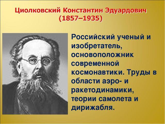 Российский ученый и изобретатель, основоположник современной космонавтики. Т...