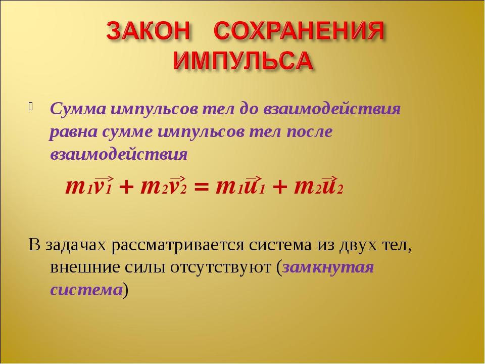 Сумма импульсов тел до взаимодействия равна сумме импульсов тел после взаимод...
