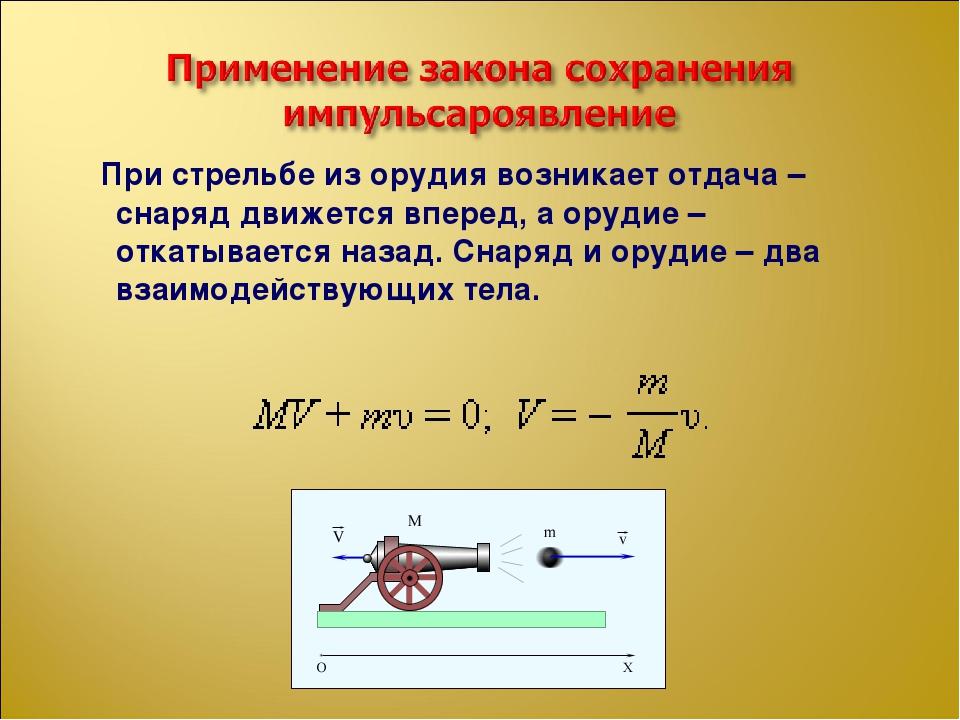 При стрельбе из орудия возникает отдача – снаряд движется вперед, а орудие –...