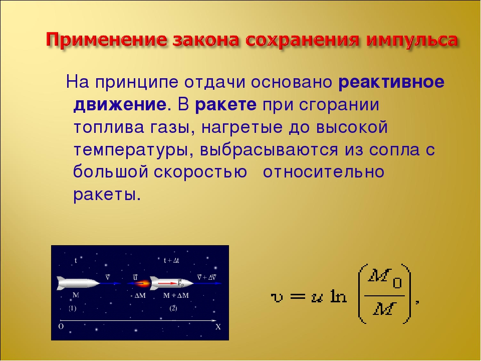 На принципе отдачи основано реактивное движение. В ракете при сгорании топли...