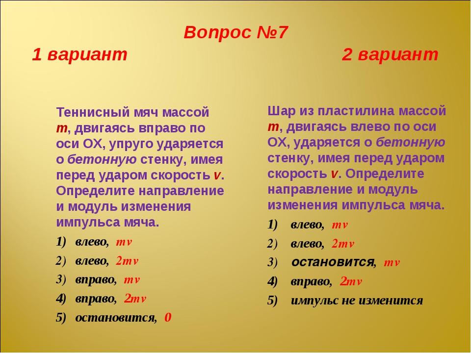 Вопрос №7 1 вариант 2 вариант  Теннисный мяч массой m, двигаясь вправо по о...