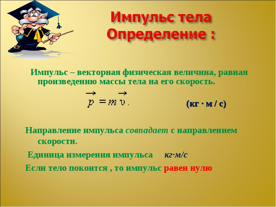 Импульс – векторная физическая величина, равная произведению массы тела на е...