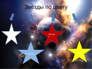 Звёзды по цвету белые красные голубые жёлтые