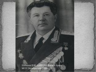 Шатилов В.М. 1946г. Зал Боевой славы МОУ Октябрьская СОШ