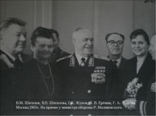 В.М. Шатилов, В.Е. Шатилова, Г.К. Жуков, Н. В. Ерёмин, Г. А. Жукова. Москва.
