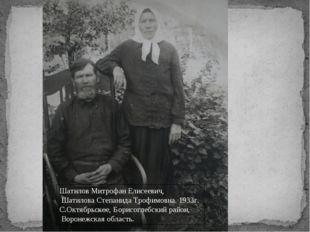 Шатилов Митрофан Елисеевич, Шатилова Степанида Трофимовна. 1933г. С.Октябрьс