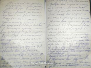 Письмо В.М.Шатилова