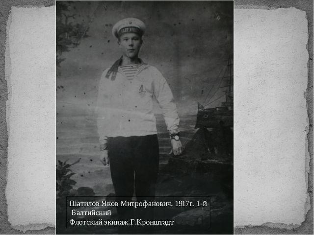 Шатилов Яков Митрофанович. 1917г. 1-й Балтийский Флотский экипаж.Г.Кронштадт
