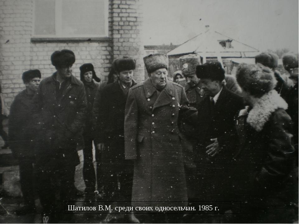 Шатилов В.М. среди своих односельчан. 1985 г.