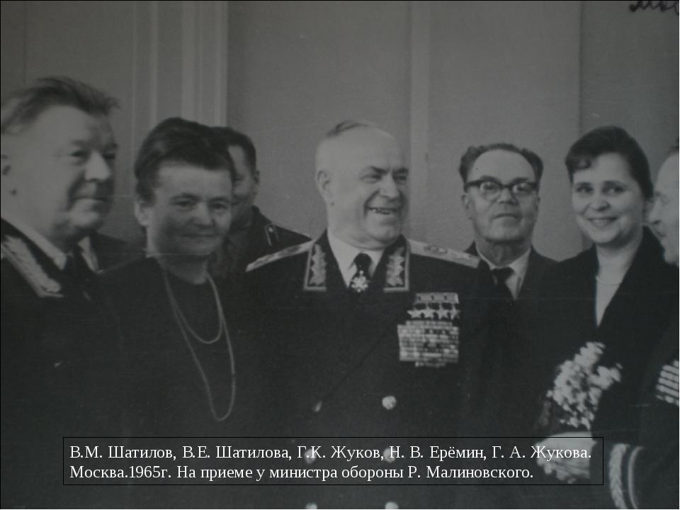 В.М. Шатилов, В.Е. Шатилова, Г.К. Жуков, Н. В. Ерёмин, Г. А. Жукова. Москва....