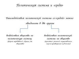 Политическая система и «среда» Взаимодействия политической системы со «средой