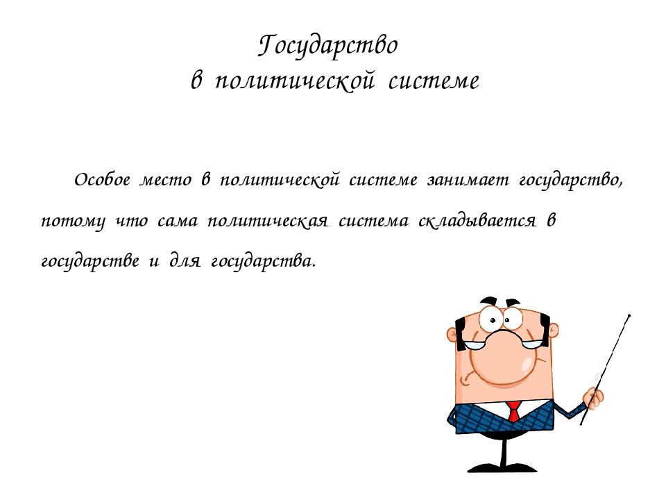 Государство в политической системе Особое место в политической системе занима...
