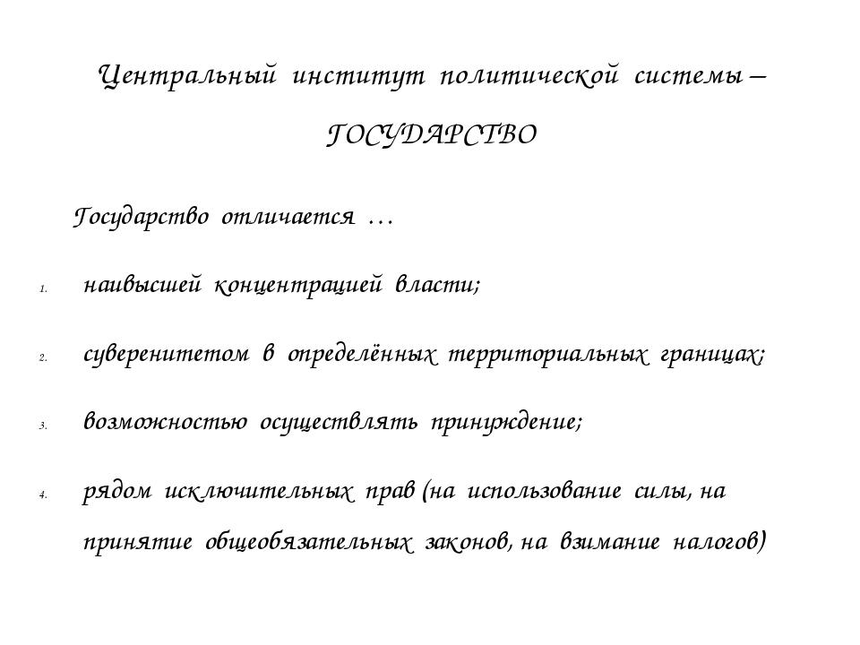 Центральный институт политической системы – ГОСУДАРСТВО Государство отличаетс...
