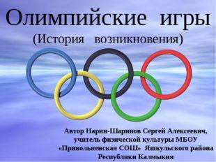 Олимпийские игры (История возникновения) Автор Нарин-Шаринов Сергей Алексееви