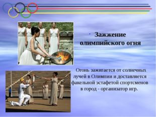 Зажжение олимпийского огня Огонь зажигается от солнечных лучей в Олимпии и д