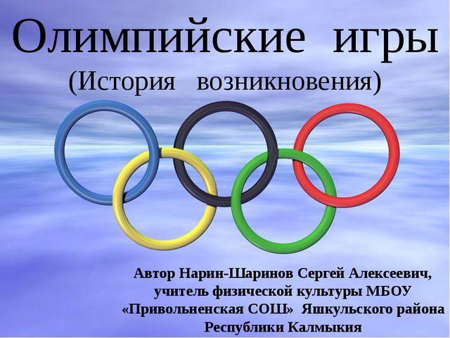 Олимпийские игры (История возникновения) Автор Нарин-Шаринов Сергей Алексееви...