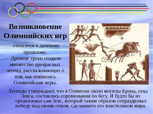 Возникновение Олимпийских игр относится к далекому прошлому. Древние греки со...