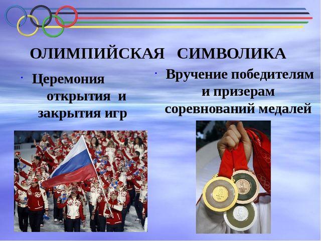 Церемония открытия и закрытия игр Вручение победителям и призерам соревнован...