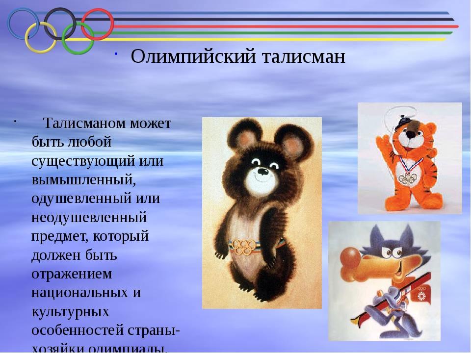 Олимпийский талисман Талисманом может быть любой существующий или вымышленны...