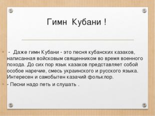 Гимн Кубани ! - Даже гимн Кубани - это песня кубанских казаков, написанная во