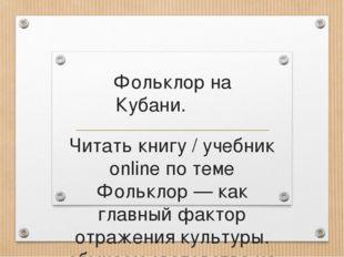 Фольклор на Кубани. Читать книгу / учебник online по теме Фольклор — как глав