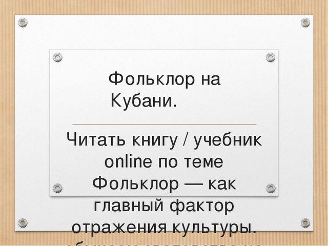 Фольклор на Кубани. Читать книгу / учебник online по теме Фольклор — как глав...