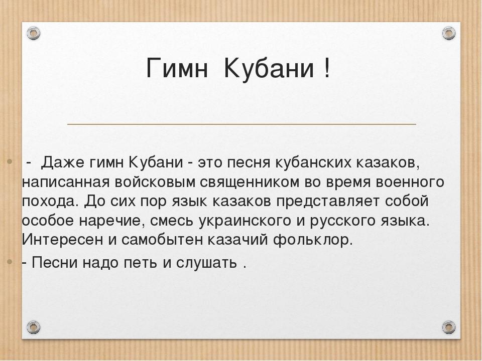 Гимн Кубани ! - Даже гимн Кубани - это песня кубанских казаков, написанная во...