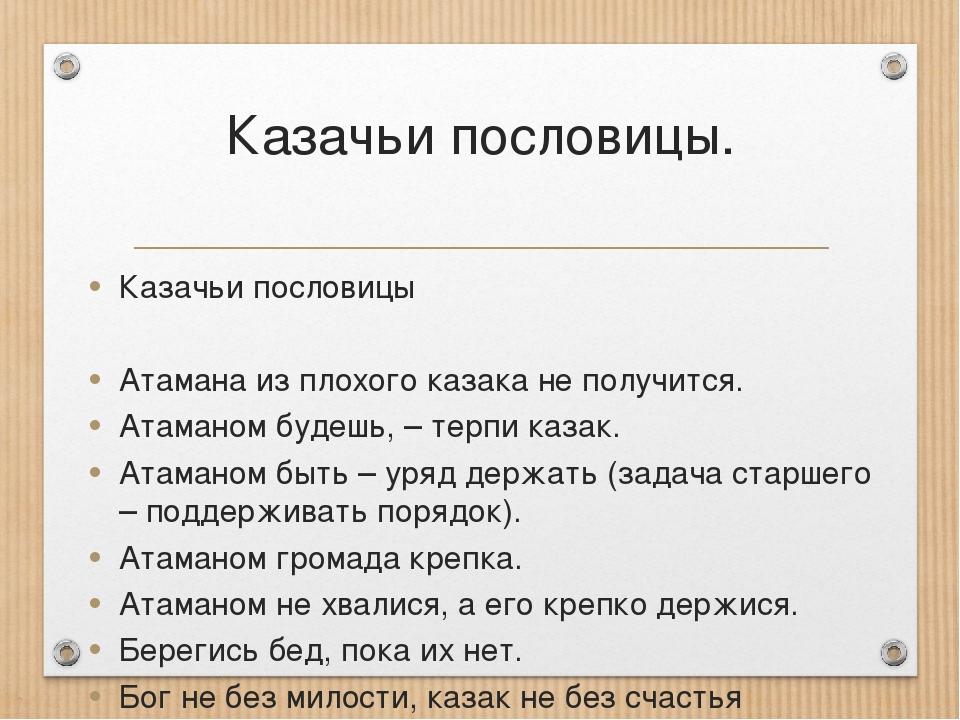 Казачьи пословицы. Казачьи пословицы Атамана из плохого казака не получится....