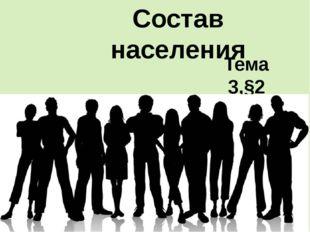 Состав населения Тема 3,§2