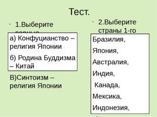 Тест. 1.Выберите верные утверждения: а) Конфуцианство – религия Японии б) Род
