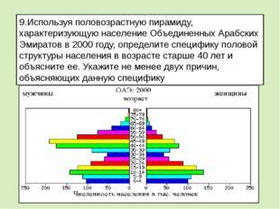 9.Используя половозрастную пирамиду, характеризующую население Объединенных А