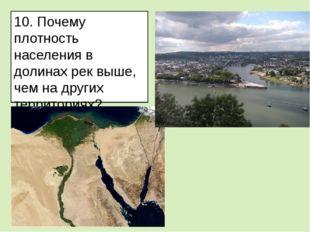 10. Почему плотность населения в долинах рек выше, чем на других территориях?
