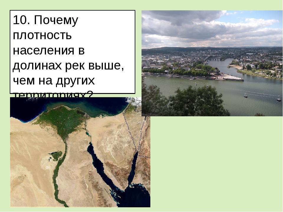 10. Почему плотность населения в долинах рек выше, чем на других территориях?...