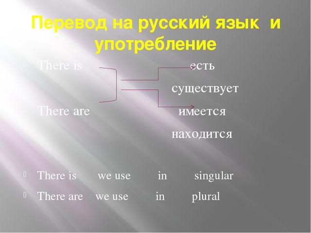 Перевод на русский язык и употребление There is есть существует There are...