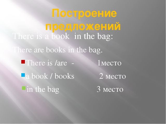 Построение предложений There is a book in the bag: There are books in the ba...
