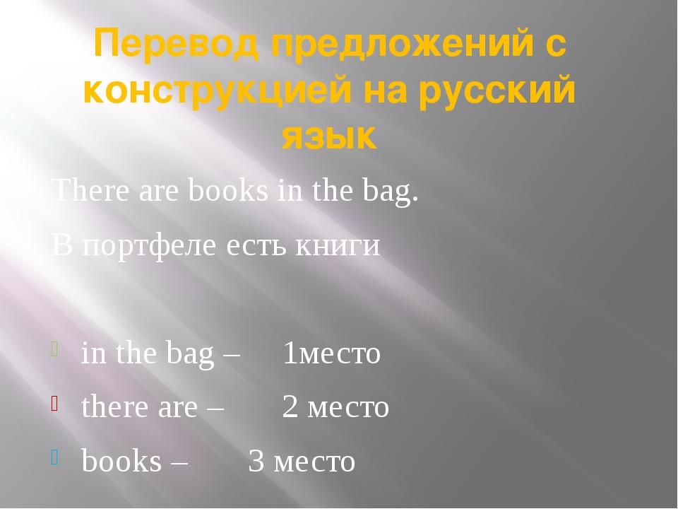 Перевод предложений с конструкцией на русский язык There are books in the bag...