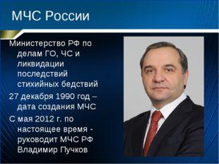 МЧС России Министерство РФ по делам ГО, ЧС и ликвидации последствий стихийных