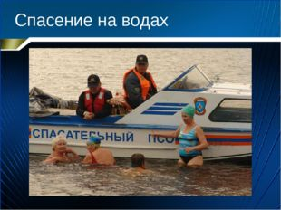Спасение на водах
