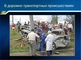 В дорожно-транспортных происшествиях
