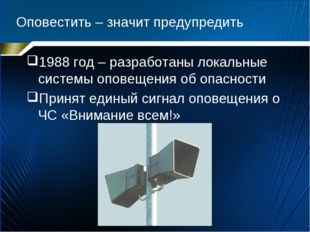 Оповестить – значит предупредить 1988 год – разработаны локальные системы опо