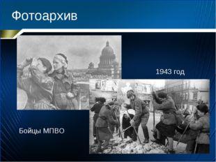 Фотоархив Бойцы МПВО 1943 год