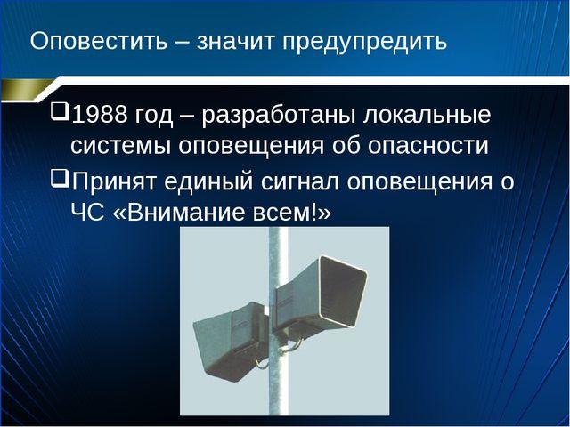 Оповестить – значит предупредить 1988 год – разработаны локальные системы опо...