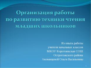 Из опыта работы учителя начальных классов МКОУ Коротоякская СОШ Острогожского